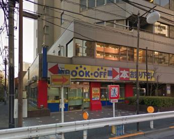 BOOK OFF 千駄木店の画像1