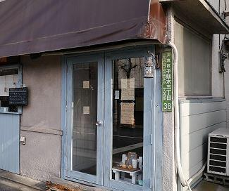 千駄木喫茶ギャリコの画像1