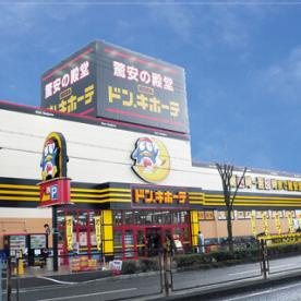 MEGAドン・キホーテ 富田林店の画像1