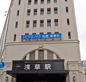浅草駅の画像1
