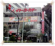 食品館イトーヨーカドー・阿佐谷店
