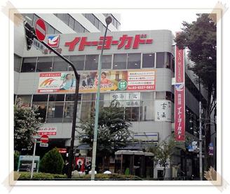 食品館イトーヨーカドー・阿佐谷店の画像1