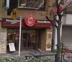 ほっともっと小台店