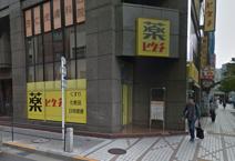 薬ヒグチ 富岡八幡店