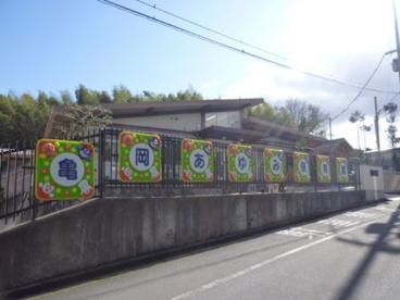 亀岡あゆみ保育園の画像1