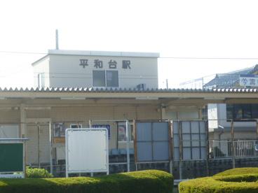 流山電鉄平和台駅の画像1