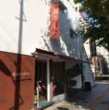 蔵前四丁目カフェ