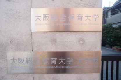 大阪総合保育大学の画像2