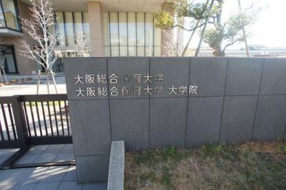 大阪総合保育大学の画像3