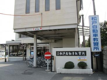 松戸自動車教習所の画像1