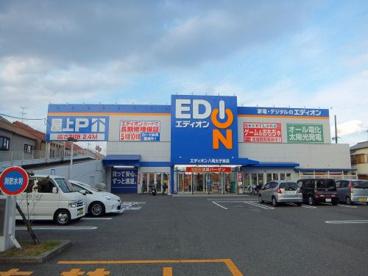 エディオン 八尾太子堂店の画像1