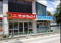 サンドラッグ赤堤店