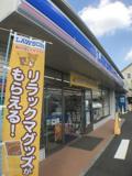 ローソン世田谷赤堤3丁目店