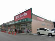 キリン堂 八尾東本町店