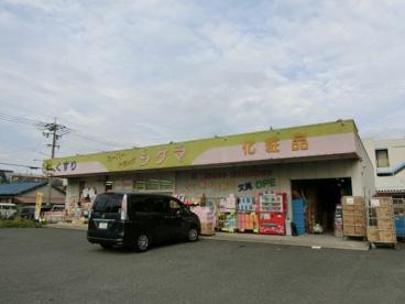 スーパードラッグシグマ 八尾店の画像1