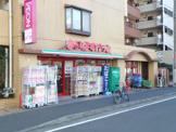 まいばすけっと「平沼橋店」
