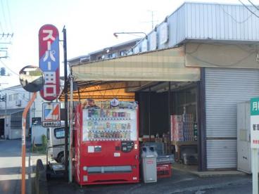 全日食チェーン 田口原店の画像1