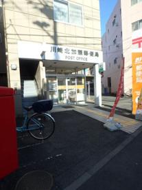 川崎北加瀬郵便局の画像1