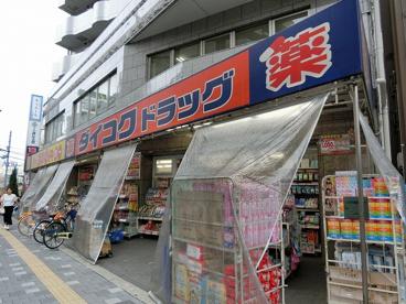 ダイコクドラッグ 近鉄八尾駅前北口店の画像1