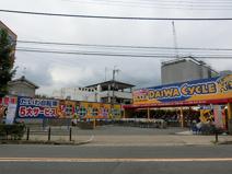 ダイワサイクル 八尾店