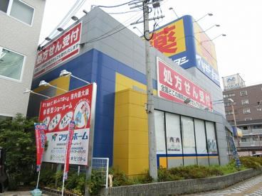 ドラッグストア マツモトキヨシ 八尾店の画像2