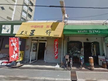 大阪王将 志紀店の画像1