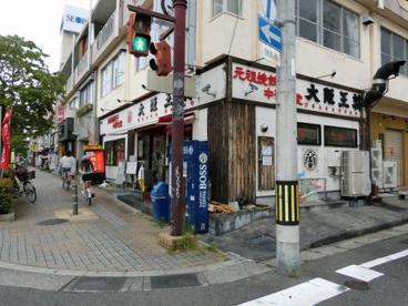大阪王将 近鉄八尾駅前店の画像1