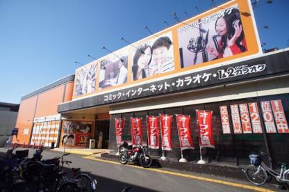 快活CLUB東住吉店の画像1