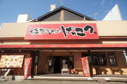 博多ラーメンげんこつ 東住吉店の画像1