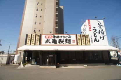 丸亀製麺 東住吉店の画像1