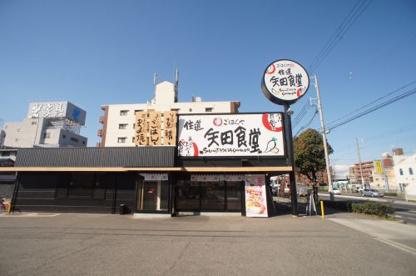 住道矢田食堂の画像1