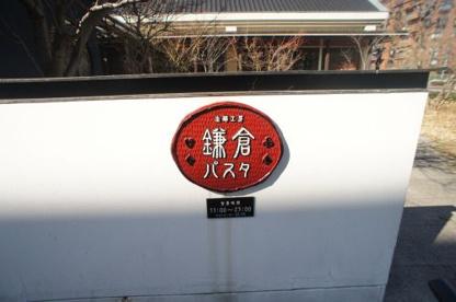 鎌倉パスタ 大阪東住吉店の画像1