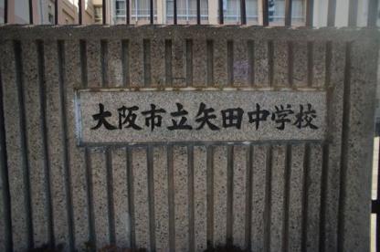大阪市立 矢田中学校の画像1