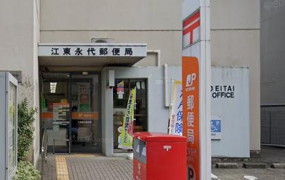 江東永代郵便局の画像1