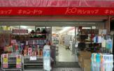 100円キャン ドゥ 谷中銀座店