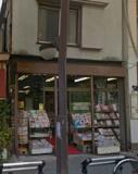 (有)水島書店