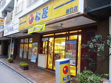 松屋 春日店の画像1