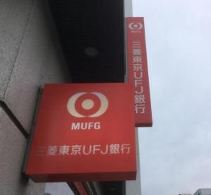 三菱東京UFJ銀行 春日町支店の画像1