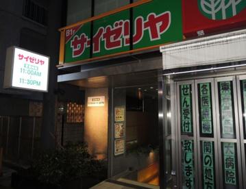 サイゼリヤ 文京区役所前店の画像1