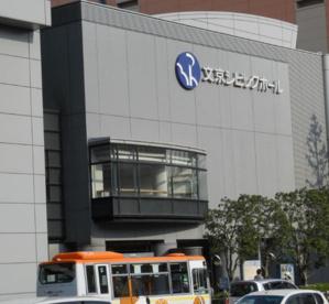 文京シビックホールの画像1