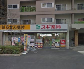 スギ薬局白山通店の画像1