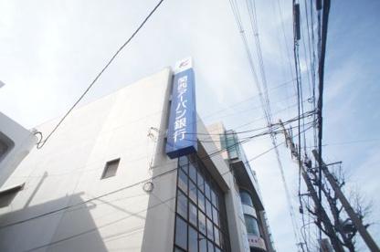 関西アーバン銀行 平野支店の画像1