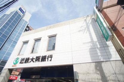 近畿大阪銀行 喜連支店の画像1