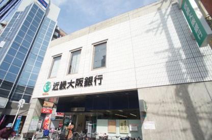 近畿大阪銀行 喜連支店の画像2