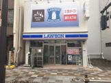 ローソン 台東西浅草二丁目店