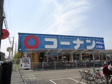 ホームセンターコーナン大野芝店の画像1