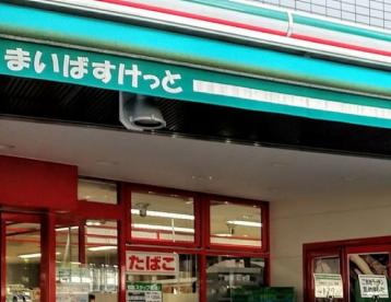 まいばすけっと 岩本町3丁目店の画像1