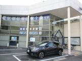 京都信用金庫 十条支店