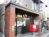 京都西九条郵便局