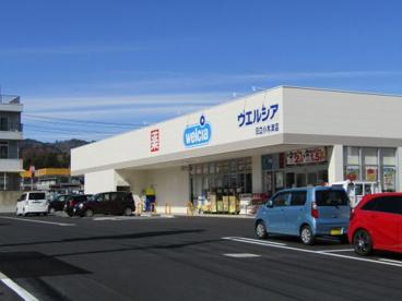 ウエルシア日立小木津店の画像1